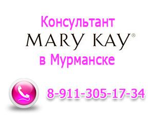 Мери кей мурманск стать консультантом